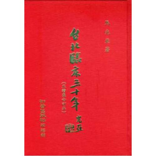 台北臨床三十年(正續集合訂本)