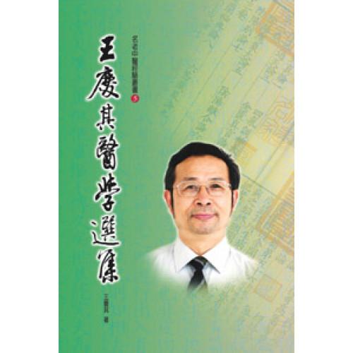 王慶其醫學選集