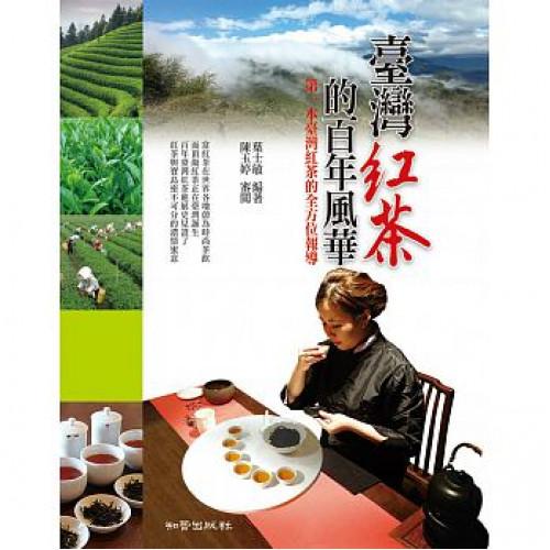 臺灣紅茶的百年風華