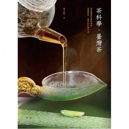 茶科學‧臺灣茶