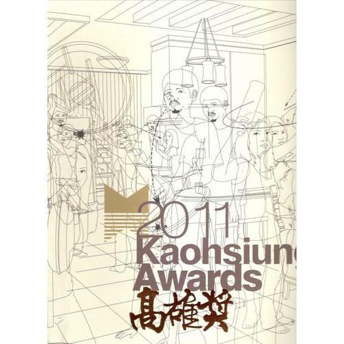 2011高雄獎
