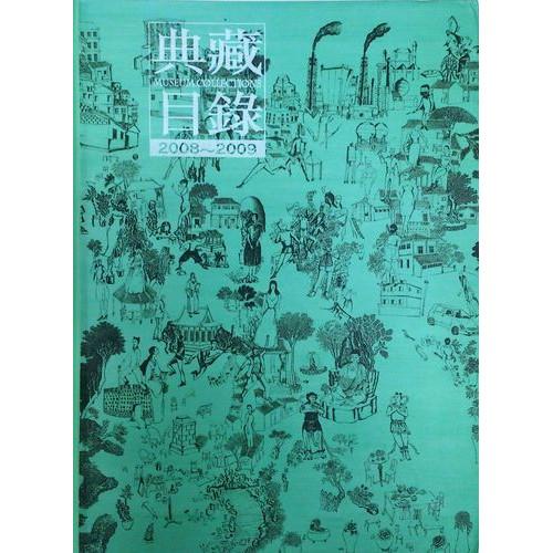 典藏目錄2008~2009