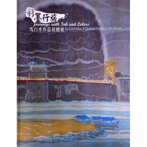 彩墨行旅: 馬白水作品捐贈展
