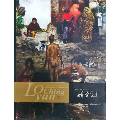璀璨的浪漫主義 : 羅清雲紀念展  (2冊)