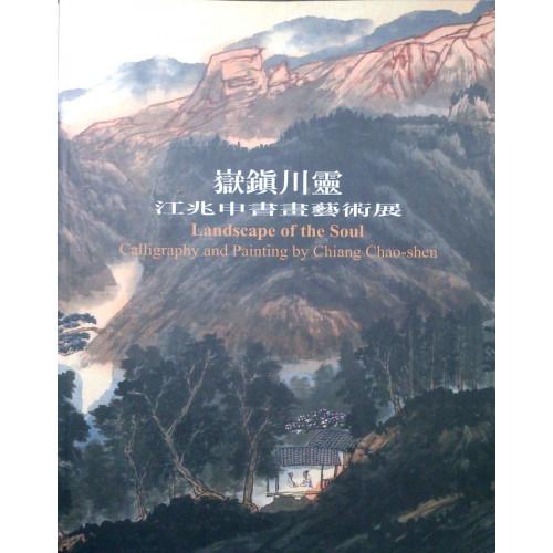 嶽鎮川靈:江兆申書畫藝術展