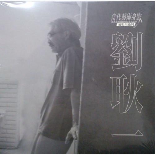 當代藝術身影-高美館視覺藝術影像資料庫建構計畫:劉耿一 DVD