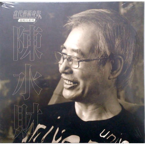 當代藝術身影-高美館視覺藝術影像資料庫建構計畫:陳水財(DVD)