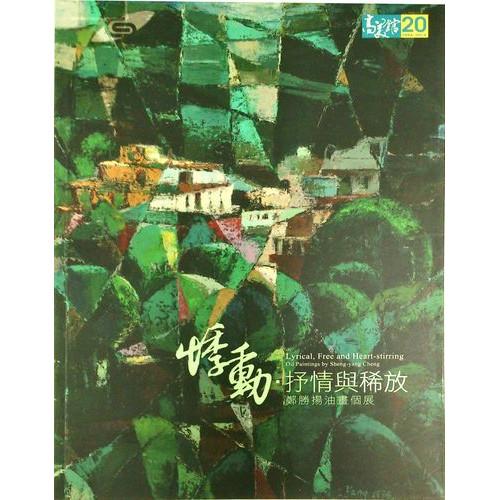 悸動.抒情與稀放-鄭勝揚油畫個展