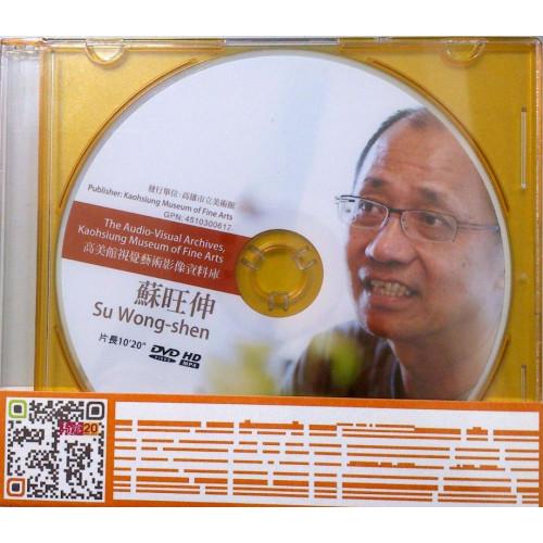 當代藝術身影-高美館視覺藝術影像資料庫建構計畫:蘇旺伸(DVD)