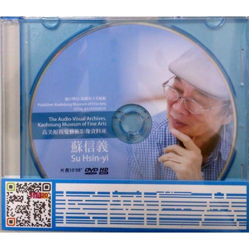 當代藝術身影-高美館視覺藝術影像資料庫建構計畫:蘇信義(DVD)