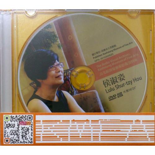 當代藝術身影-高美館視覺藝術影像資料庫建構計畫:侯淑姿(DVD)