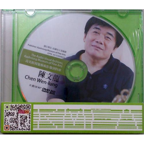 當代藝術身影-高美館視覺藝術影像資料庫建構計畫:陳文龍(DVD)