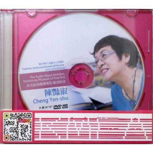 當代藝術身影-高美館視覺藝術影像資料庫建構計畫:陳艷淑(DVD)