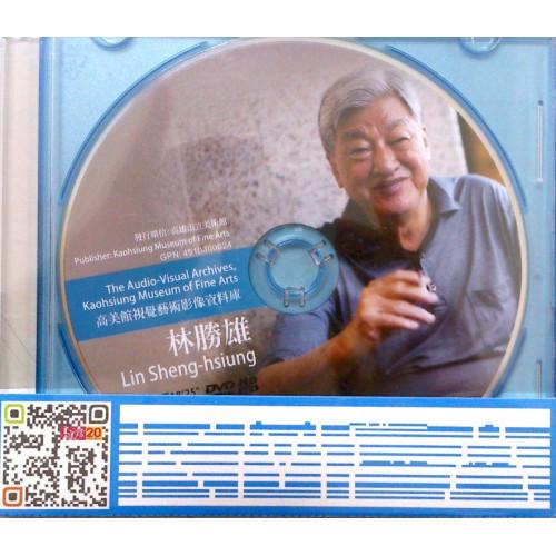 當代藝術身影-高美館視覺藝術影像資料庫建構計畫:林勝雄(DVD)