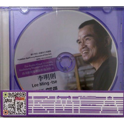 當代藝術身影-高美館視覺藝術影像資料庫建構計畫:李明則(DVD)