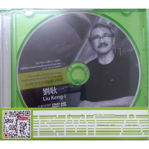 當代藝術身影-高美館視覺藝術影像資料庫建構計畫:劉耿一(DVD)
