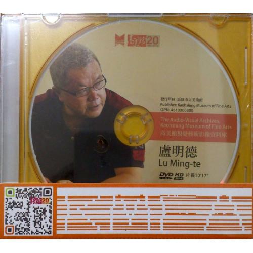 當代藝術身影-高美館視覺藝術影像資料庫建構計畫:盧明德(DVD)