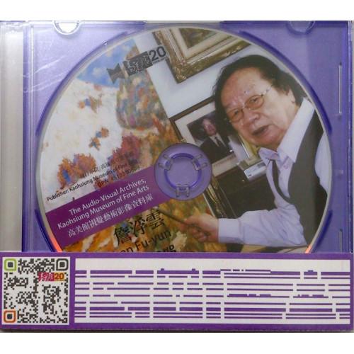當代藝術身影-高美館視覺藝術影像資料庫建構計畫:詹浮雲(DVD)