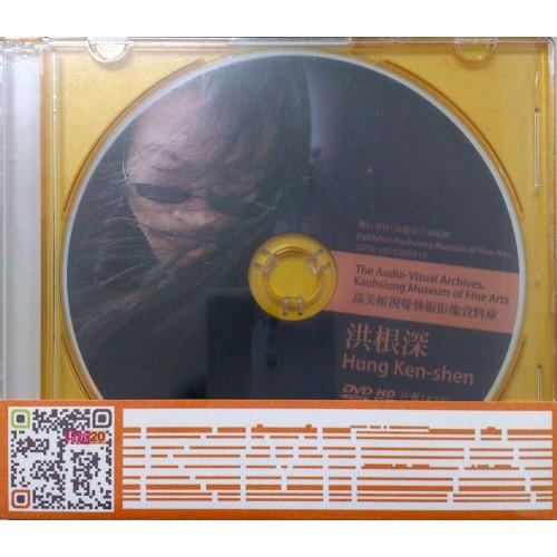 當代藝術身影-高美館視覺藝術影像資料庫建構計畫:洪根深(DVD)