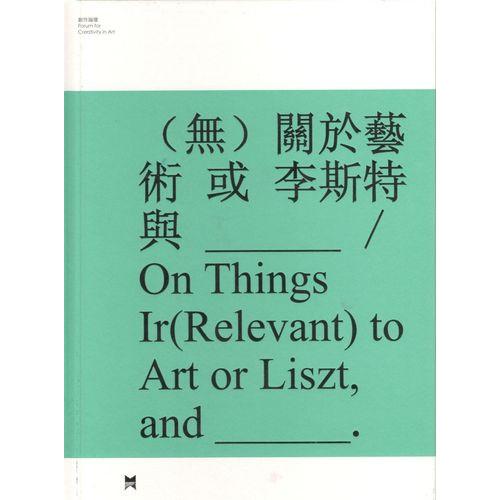 (無)關於藝術或李斯特與__/ On Things Ir(Relevant) to Art or Liszt, and __