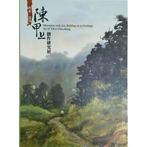 執藝.留情:陳甲上創作研究展