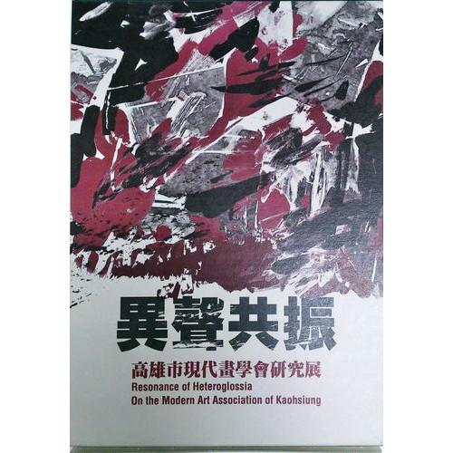 異聲共振:高雄市現代畫學會研究展(全2冊)