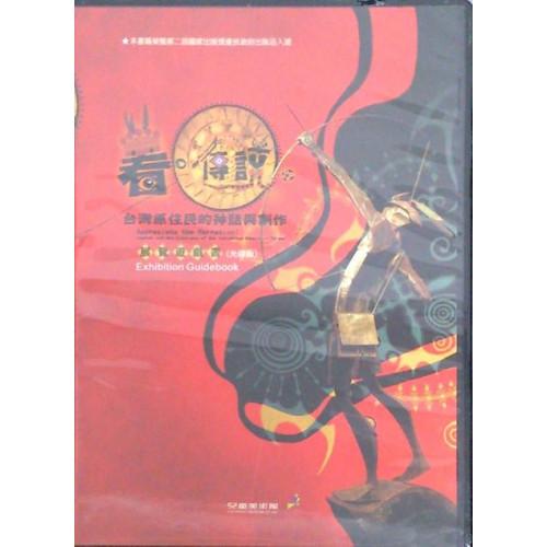 看傳說-台灣原住民的神話與創作 展覽遊戲書(光碟)