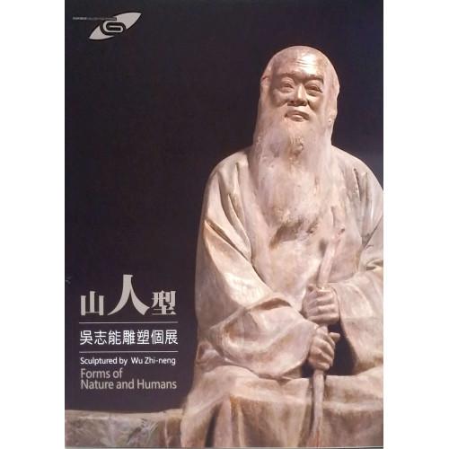 山人型-吳智能雕塑個展