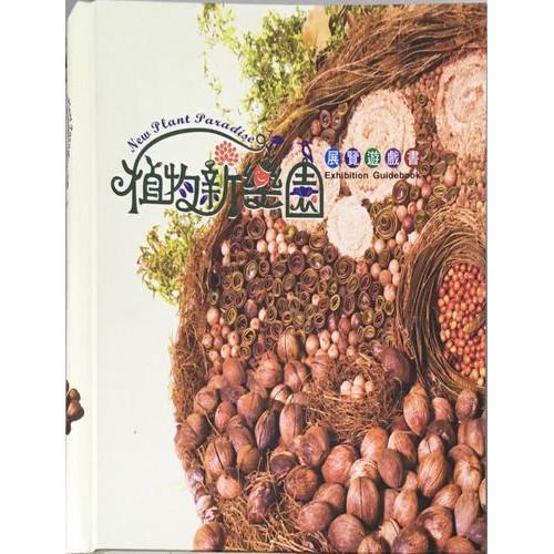 「植物新樂園」展覽遊戲書(附光碟)