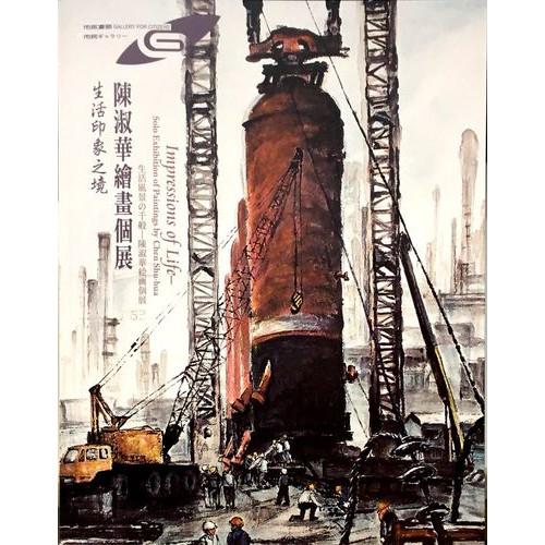 市民畫廊:生活印象之境—陳淑華繪畫個展
