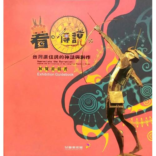 台灣原住民的神話與創作展覽遊戲書