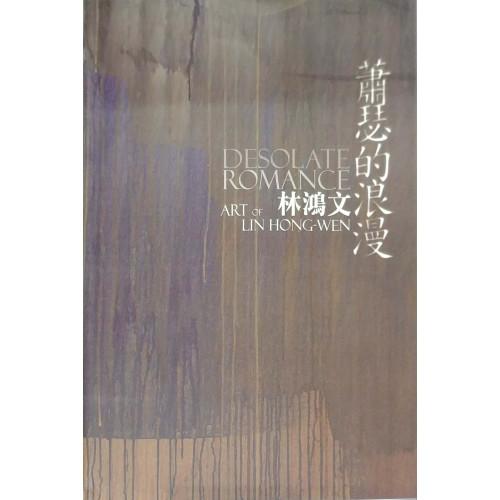 蕭瑟的浪漫:林鴻文