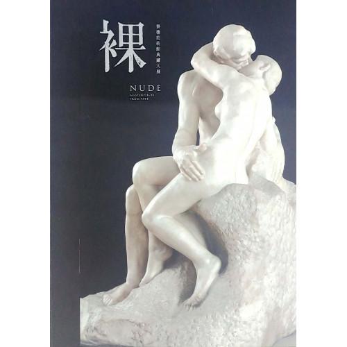 裸:泰德美術館典藏大展導賞書