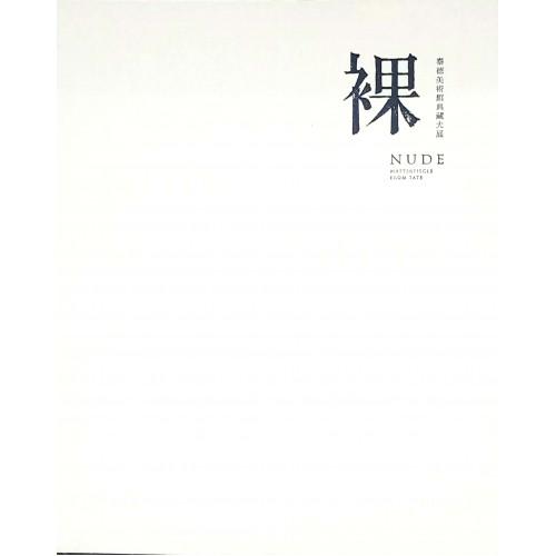 裸:泰德美術館典藏大展