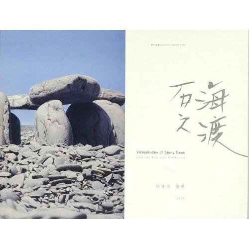 石海之渡-周珠旺個展