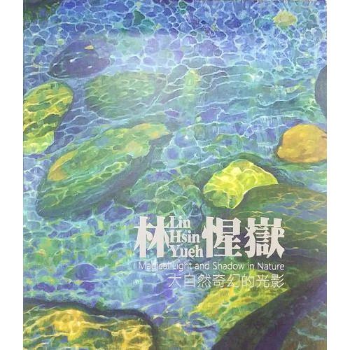 林惺嶽:大自然奇幻的光影