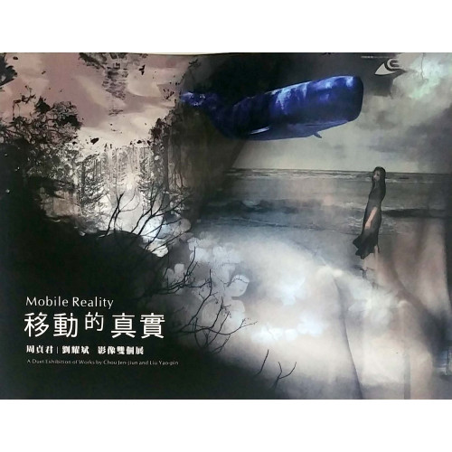 移動的真實-周貞君、劉耀斌影像雙個展