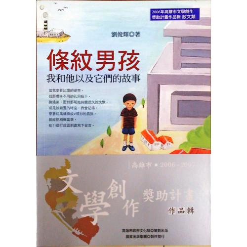 2006-7 高雄文學創作獎助作品輯 04條紋男孩: 我和他以及它們的故事