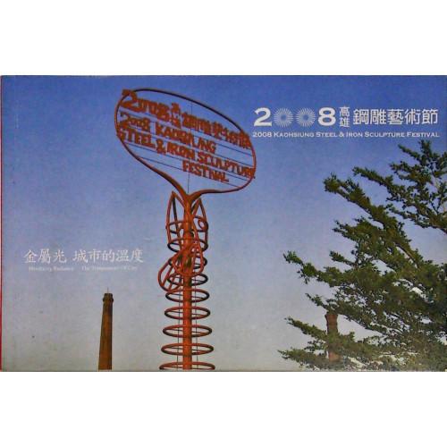 2008  高雄鋼雕藝術節 :金屬光城市的溫度
