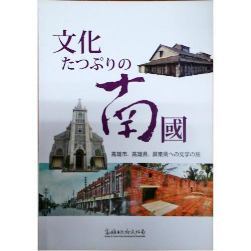 文化南國  日文版