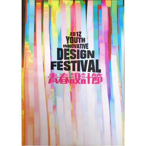 2012 青春設計節