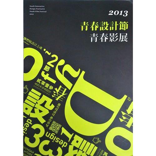 2013青春設計節青春影展