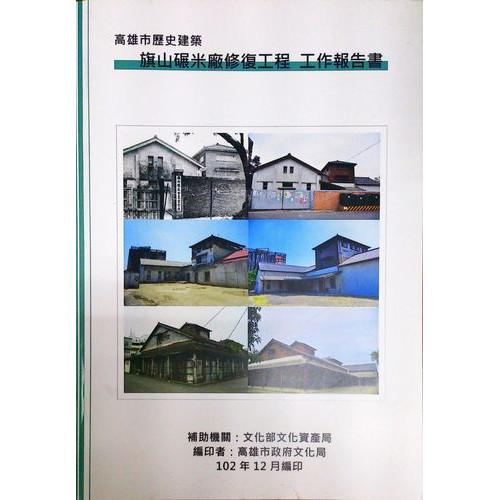 高雄市歷史建築旗山碾米廠修復工程 工作報告書