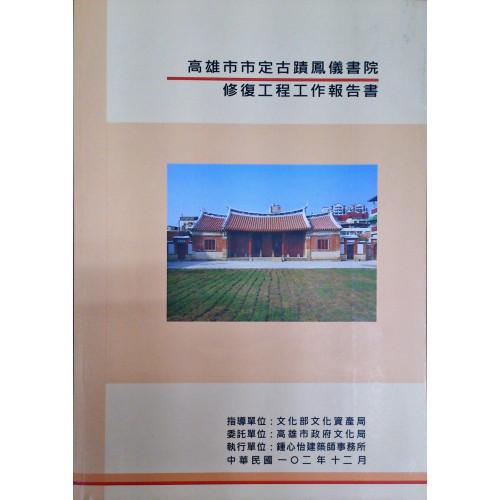 高雄市市定古蹟鳳儀書院修復工程工作報告書