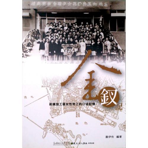 金釵記: 前鎮加工區女性勞工的口述記憶