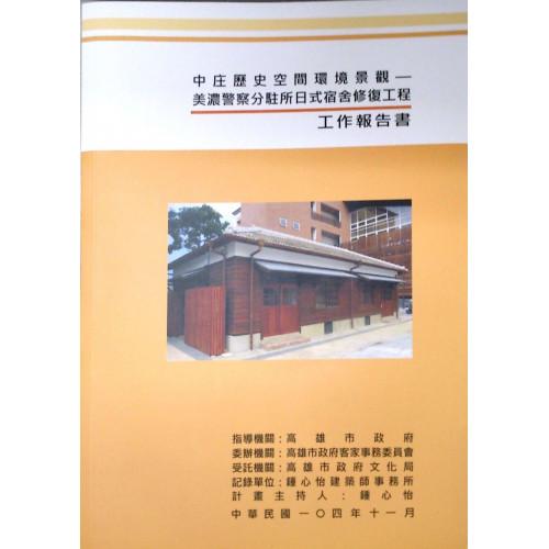 中庄歷史空間環境景觀: 美濃警察分駐所日式宿舍修復工程工作報告書(附光碟)