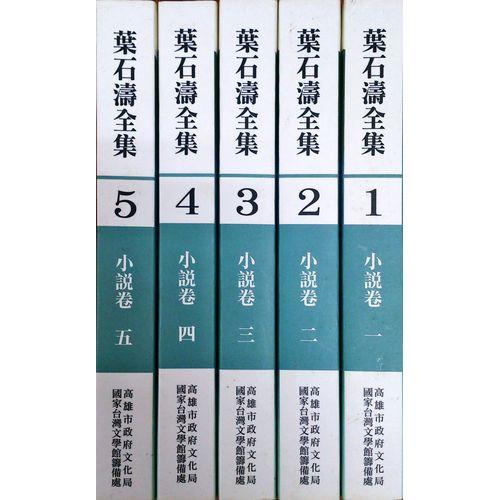 葉石濤全集˙小說卷(全5冊)平裝