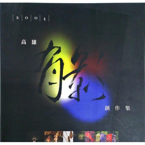 2004 高雄<有影>創作集