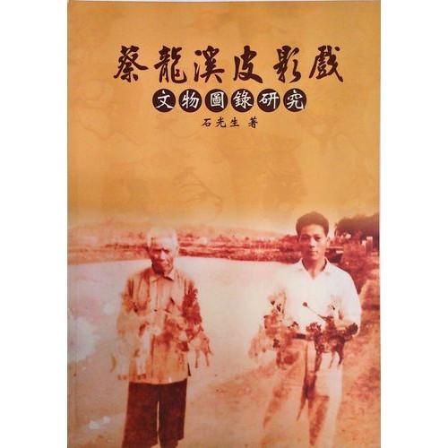 蔡龍溪皮影戲; 文物圖錄研究