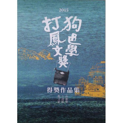 打狗鳳邑文學獎得獎作品集. 2015